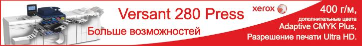 ЦПМ XEROX Versant 280 Press